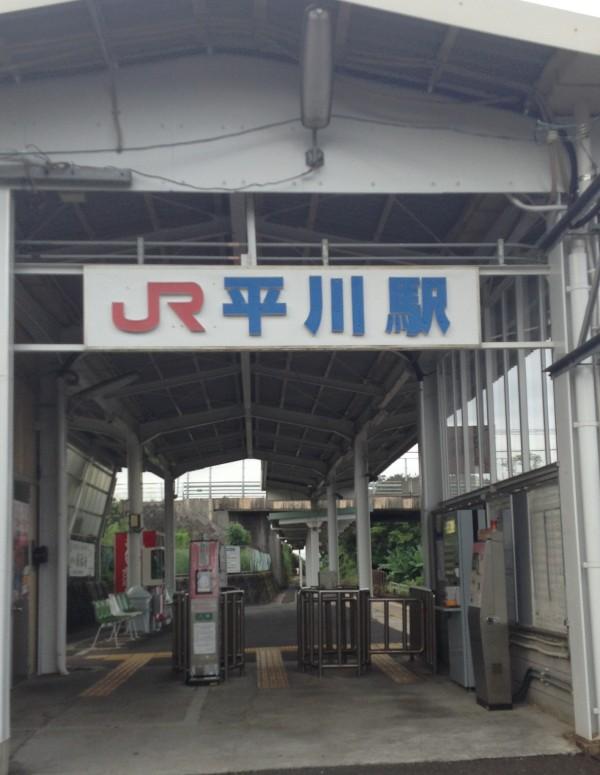 JR平川駅